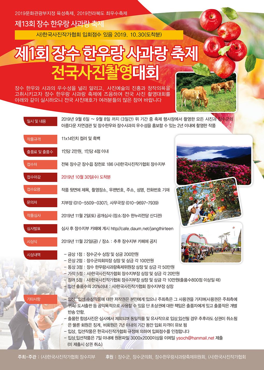 촬영대회 전단(웹용).jpg
