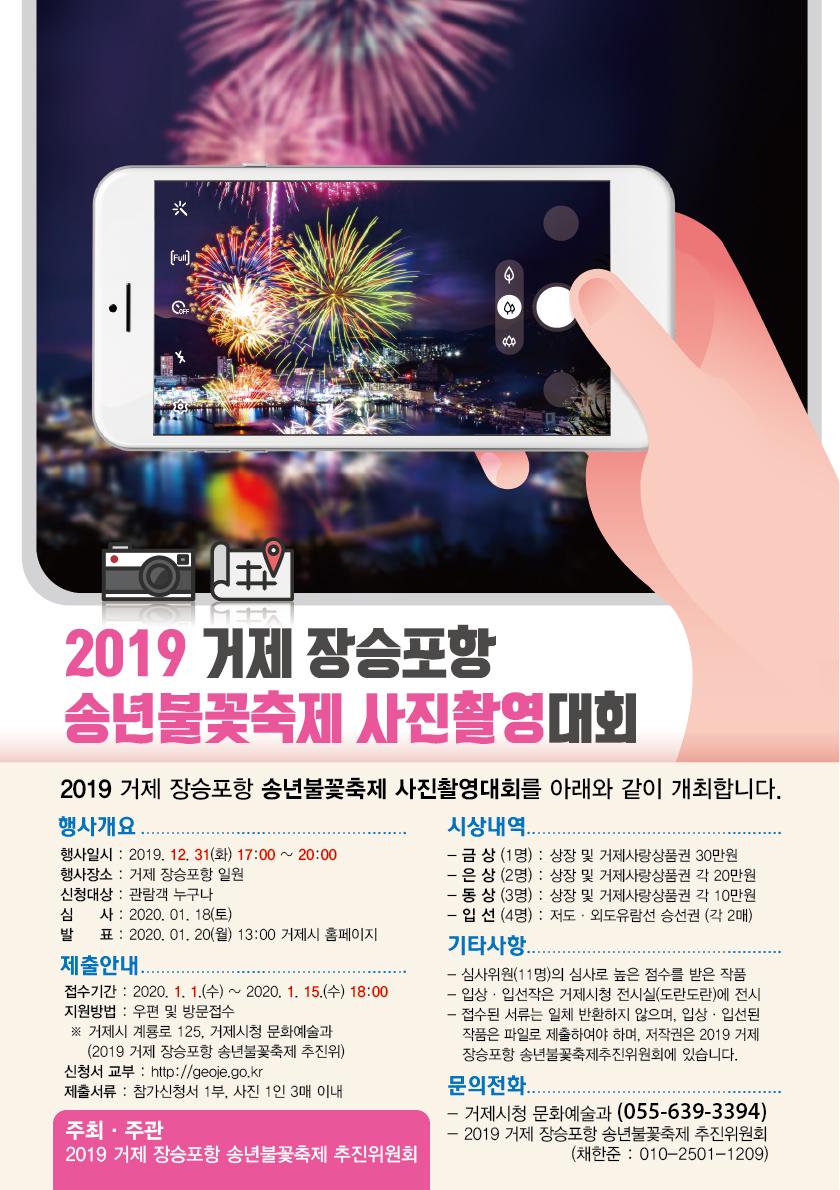 송년불꽃축제-사진촬영대회-포스터.jpg