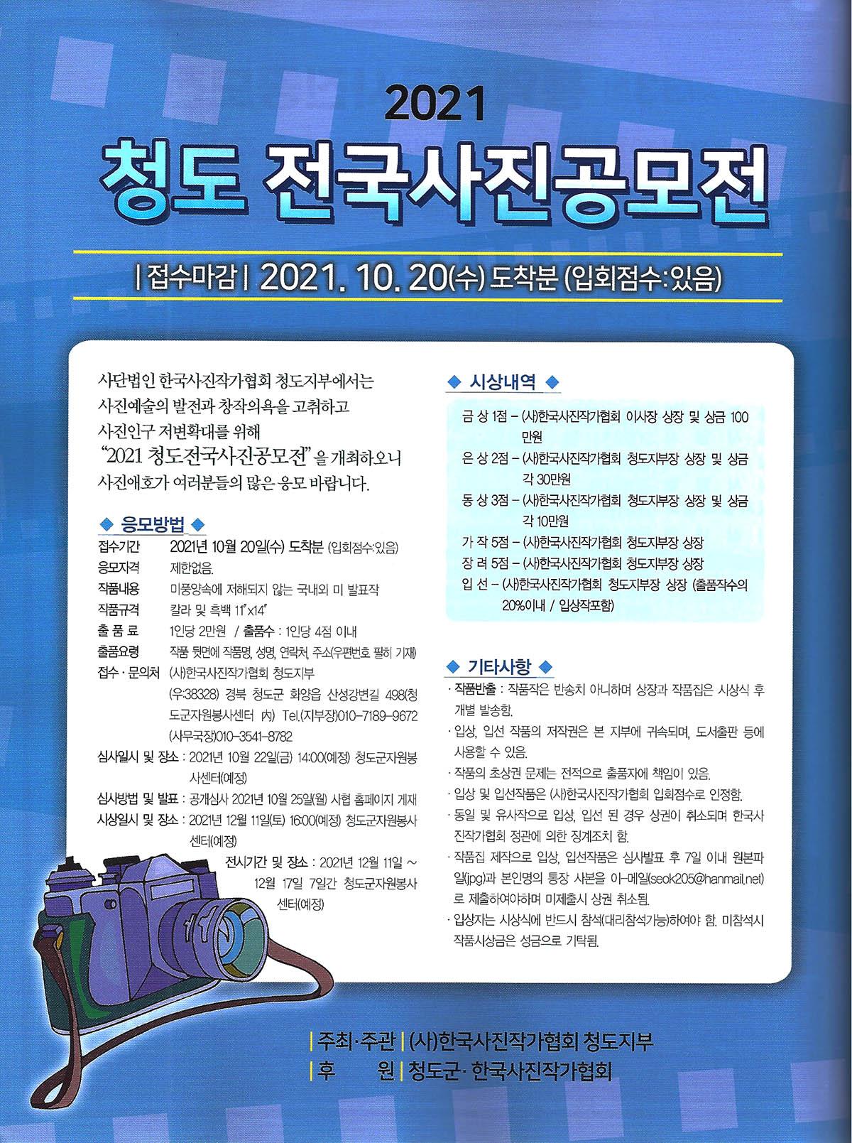 2021청도군전국사진공모전1200.jpg