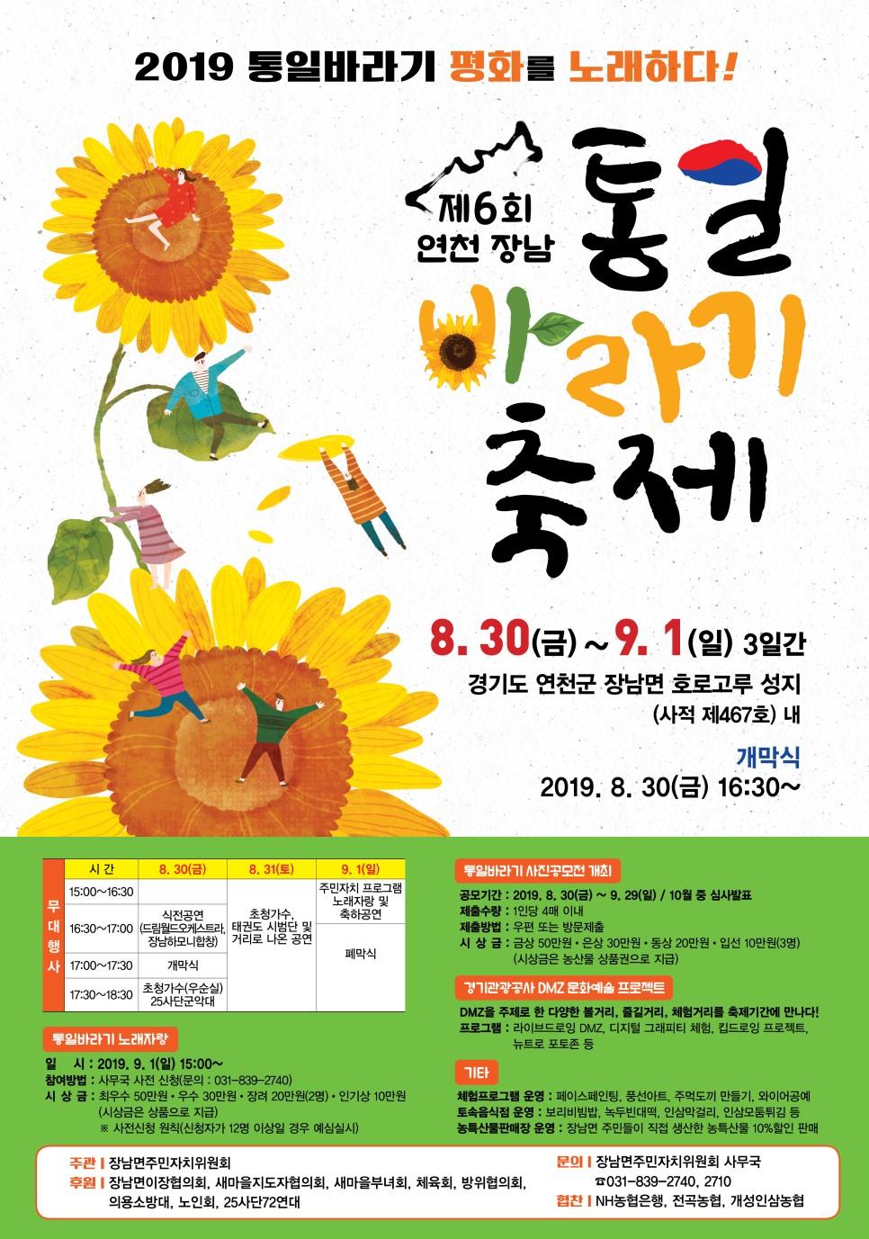 통일바라기축제_포스터.jpg