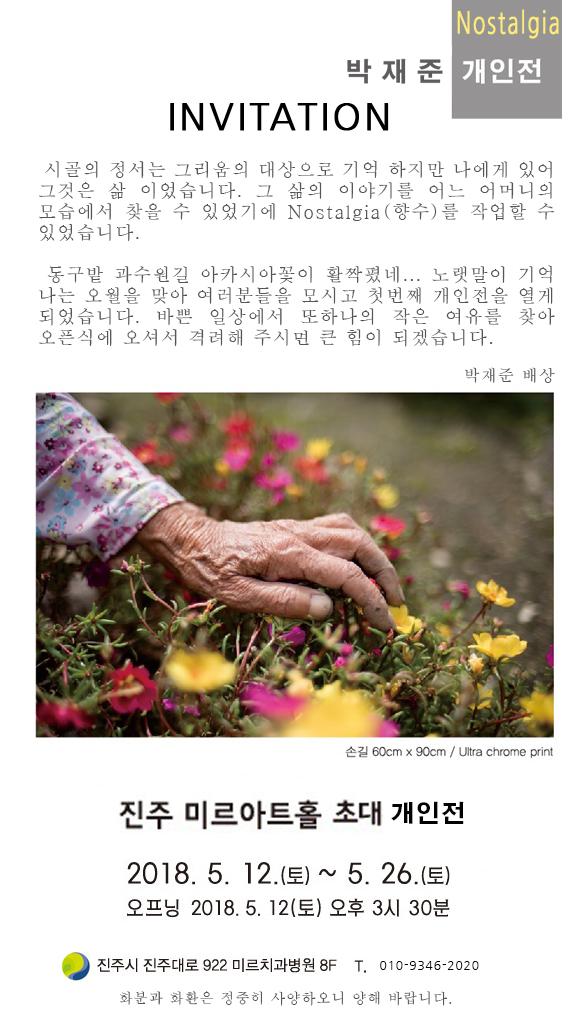박재준 전시초대장.jpg