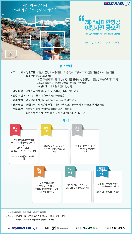 제26 회 대한항공 여행사진 공모전 온라인 배포 포스터 이미지_ver.1.png